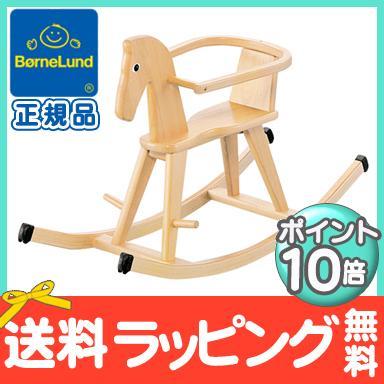 ボーネルンド (BorneLund) ゴイター社 ロッキングホース 木製/木馬/木のおもちゃ/のりもの