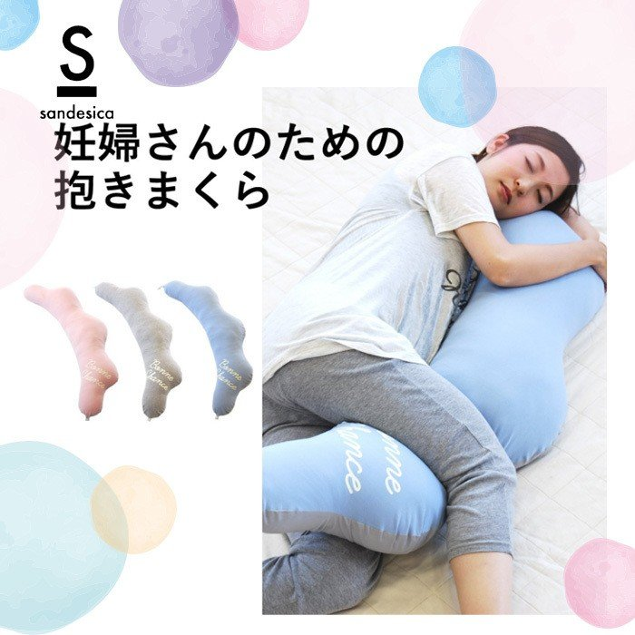 サンデシカ 抱き 枕