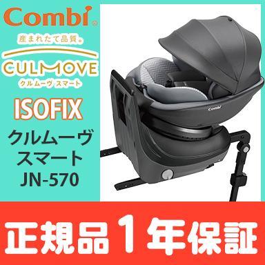 コンビ クルムーヴ スマート ISOFIX エッグショック JN-570 ダークグレー combi チャイルドシート 回転式 ISOFIX対応
