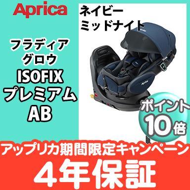 Aprica (アップリカ) フラディア グロウ ISOFIX 360°SAFETY セーフティ プレミアム AB ネイビーミッドナイト チャイルドシート 回転式 ベット型