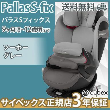 サイベックス cybex パラス S フィックス PALLAS S-FIX ソーホーグレー ジュニアシート 9ヵ月頃から12歳まで