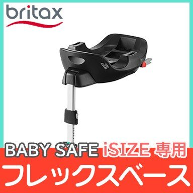 BRITAX ブリタックス BABY SAFE i-size ベビーセーフ アイサイズ専用 FLEX BASE フレックスベース