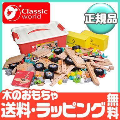 クラシックワールド classic world スーパービルダーセット 乗り物 木のおもちゃ 知育玩具 組み立て