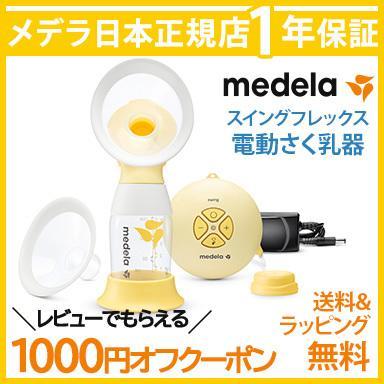 搾乳 機 メデラ