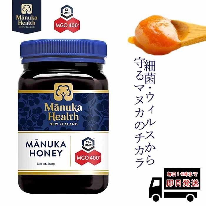 マヌカハニー MGO 400 500g Manuka Health 産 ハチミツ ニュージーランド 買物 マヌカヘルス 蜂蜜 祝開店大放出セール開催中