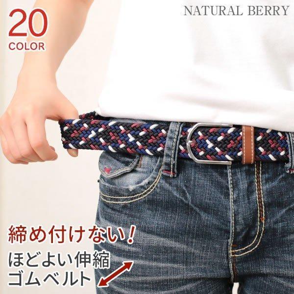 レディース ベルト ゴム メッシュゴムベルト ミックスカラー ストレッチ シルバーバックル 編みこみ メンズ|naturalberry
