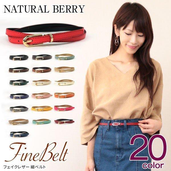 レディース ベルト 細ベルト フリーサイズ カットで長さ調整可能 10mm幅 合成皮革 naturalberry