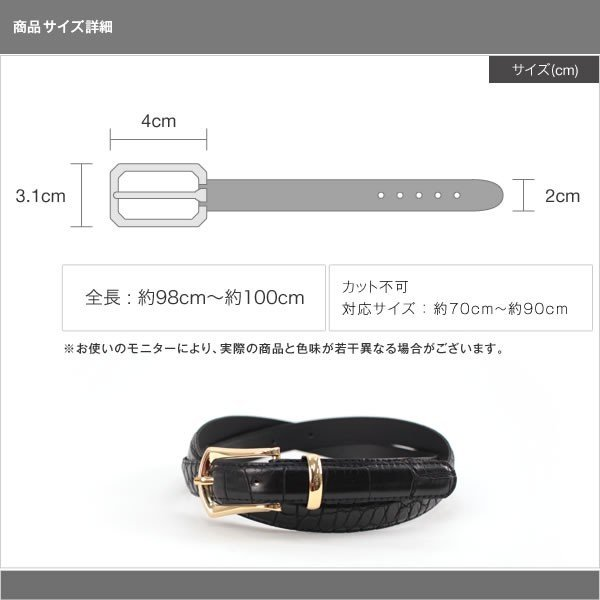 レディース ベルト 細ベルト 20mm幅 クロコダイル柄 デザインゴールドバックル 型押し|naturalberry|06