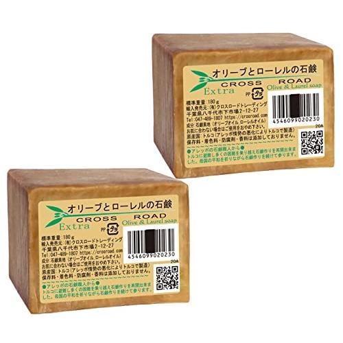 オリーブとローレルの石鹸(エキストラ)2個セット [並行輸入品] naturalhome