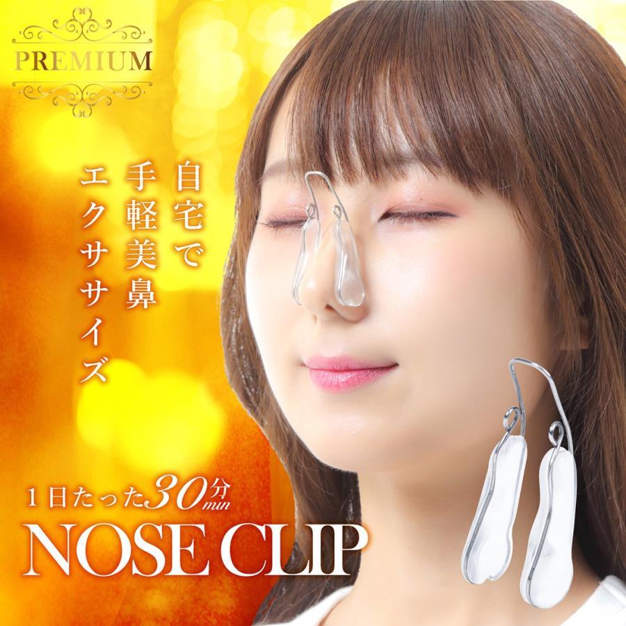 矯正 小鼻