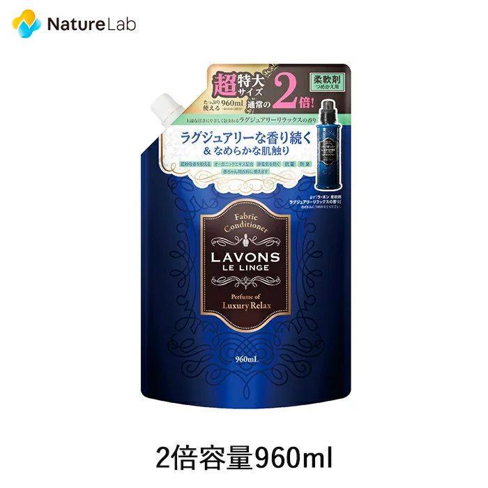 【送料無料】ラボン 柔軟剤 大容量 ラグジュアリーリラックス 詰め替え 960ml 5個セット