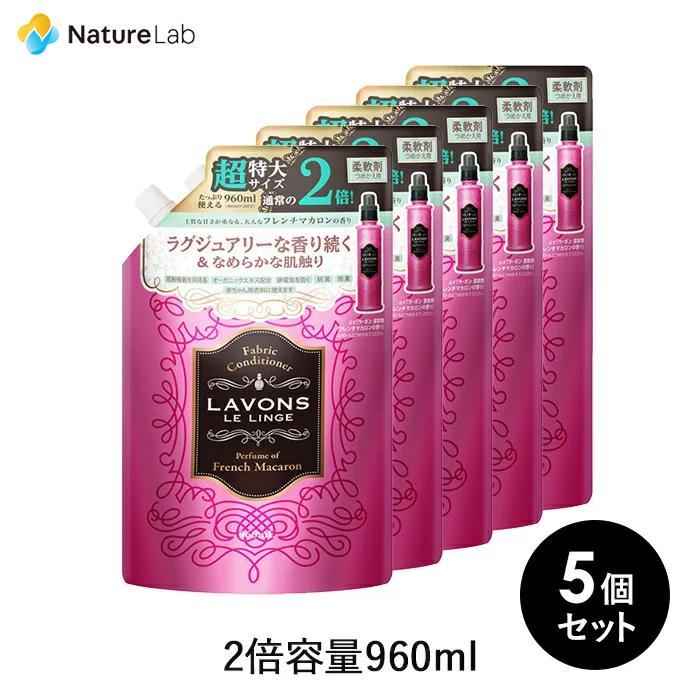 【送料無料】ラボン 柔軟剤 大容量 フレンチマカロンの香り 詰め替え 960ml 5個セット