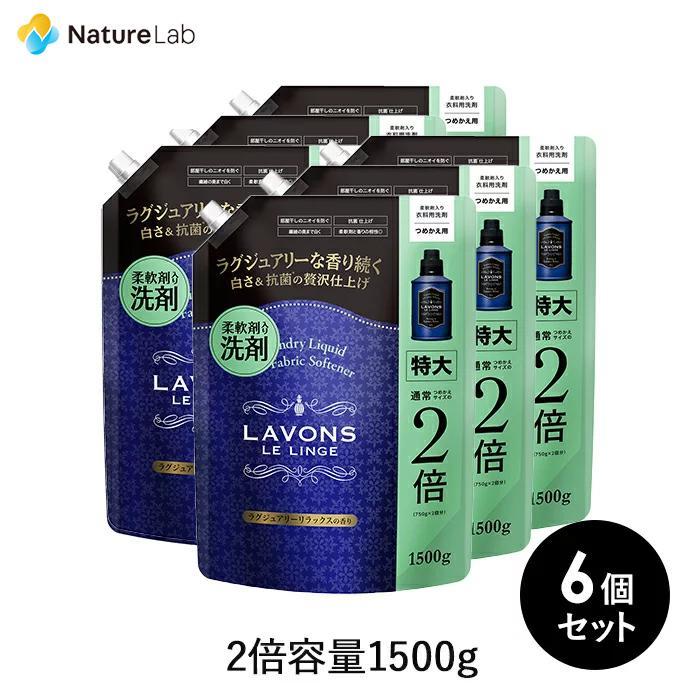 【6個セット販売】【送料無料】ラボン 柔軟剤入り 洗濯洗剤 大容量ラグジュアリーリラックス 詰め替え 1500g