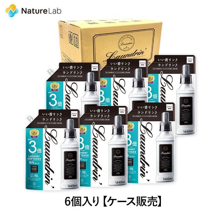 【6個セット販売】【送料無料】ランドリン 柔軟剤 特大容量 クラシックフローラル 詰め替え 3倍サイズ 1440ml