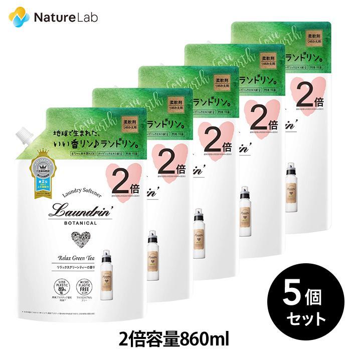 【送料無料】【5個セット販売】ランドリン ボタニカル 柔軟剤 詰め替え リラックスグリーンティー 大容量 860ml×5個