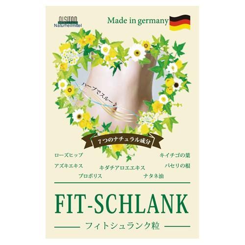フィトシュランク粒 75粒入 FIT-SCHLANK ドイツ アルシタン社ダイエットサプリメント natures 02