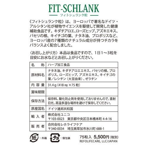 フィトシュランク粒 75粒入 FIT-SCHLANK ドイツ アルシタン社ダイエットサプリメント natures 03