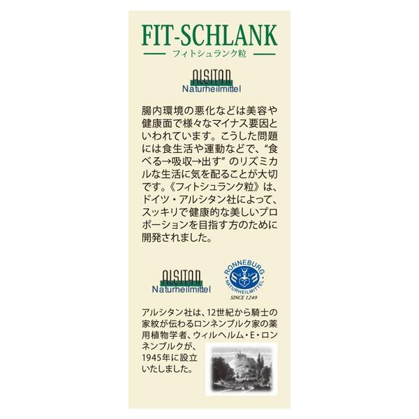 フィトシュランク粒 75粒入 FIT-SCHLANK ドイツ アルシタン社ダイエットサプリメント natures 04