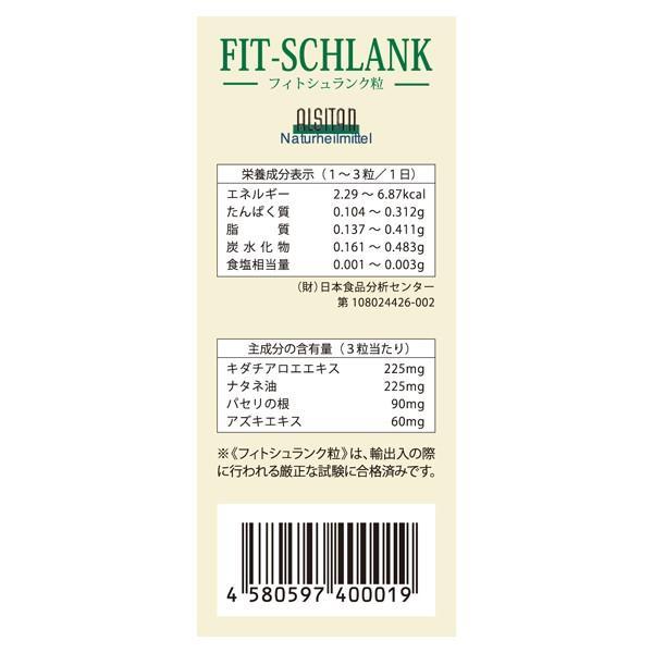 フィトシュランク粒 75粒入 FIT-SCHLANK ドイツ アルシタン社ダイエットサプリメント natures 05