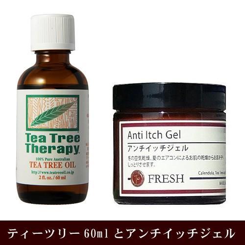 アンチイッチジェルと精油(ティーツリーオイル60ml)のセット ティートリー化粧品と100%ピュアオイルのセット |natures