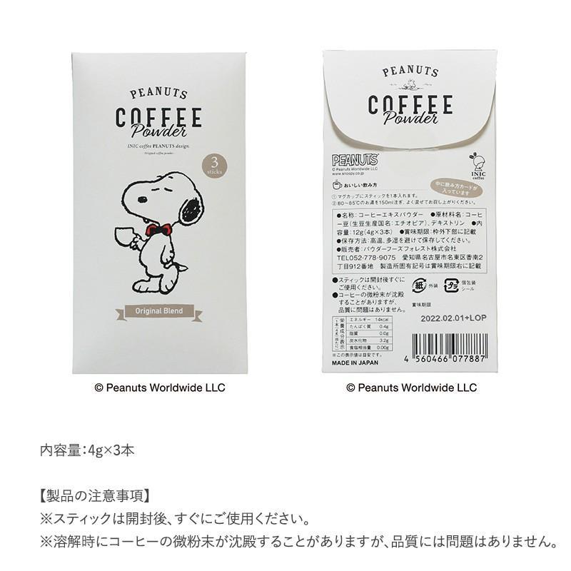 スヌーピー インスタントコーヒー スティック ギフト スティックコーヒー おしゃれ かわいい INIC coffee イニックコーヒー オリジナルブレンド3P カード付き|naturobe|03