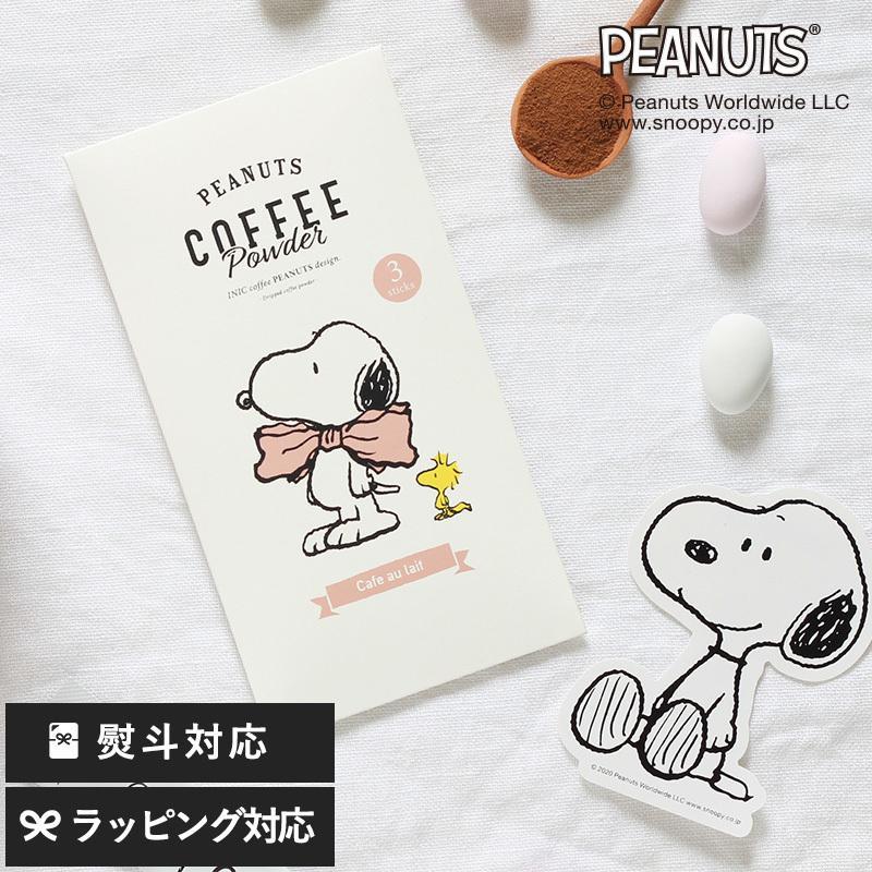 スヌーピー インスタントコーヒー スティック ギフト スティックコーヒー おしゃれ かわいい INIC coffee イニックコーヒー カフェオレ3P カード付き|naturobe