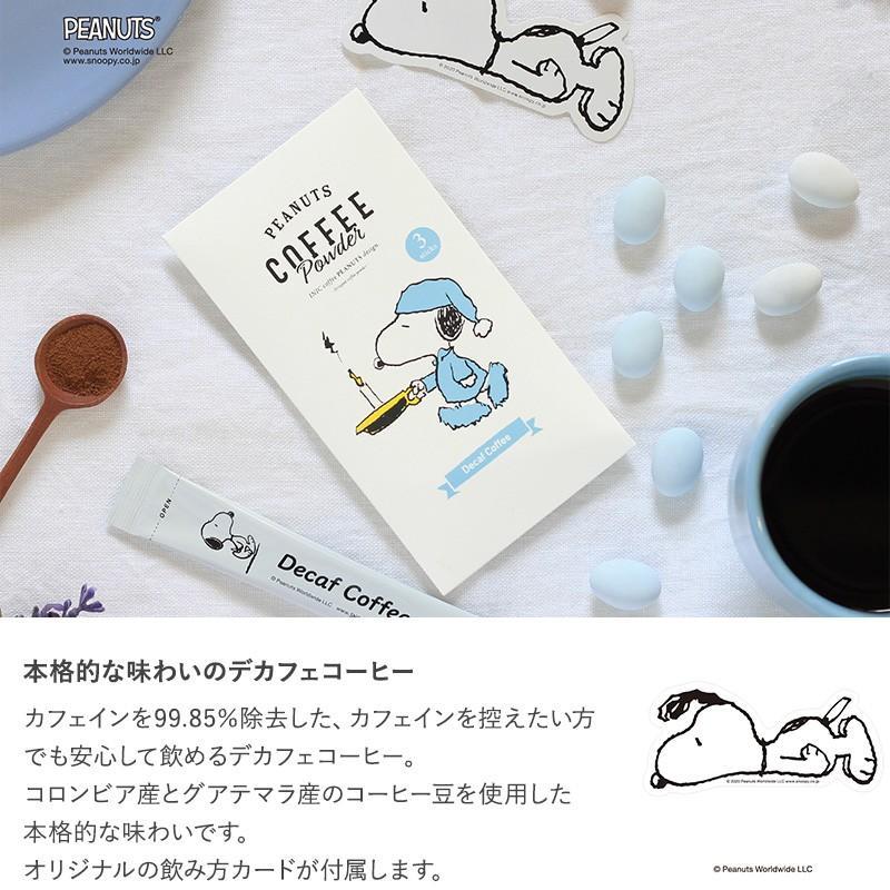 スヌーピー インスタントコーヒー スティック ギフト スティックコーヒー おしゃれ かわいい INIC coffee イニックコーヒー デカフェ3P カード付き|naturobe|02