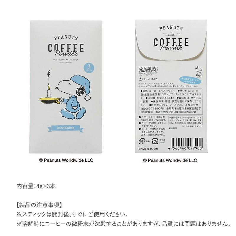 スヌーピー インスタントコーヒー スティック ギフト スティックコーヒー おしゃれ かわいい INIC coffee イニックコーヒー デカフェ3P カード付き|naturobe|03