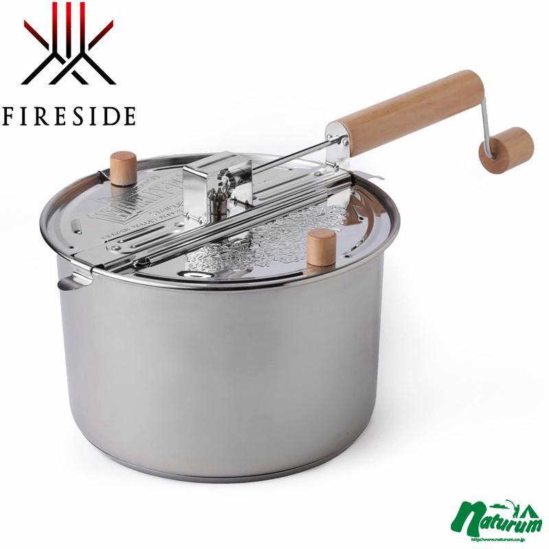 オーブン・スモーカー Fireside ポップコーンポッパーステンレス 5.7L シルバー