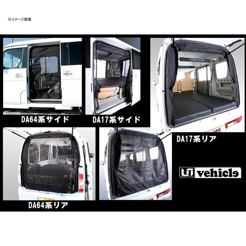 (UI-Vehicle) 3面セット DA17エブリィワゴン 防虫ネット ユーアイビークル