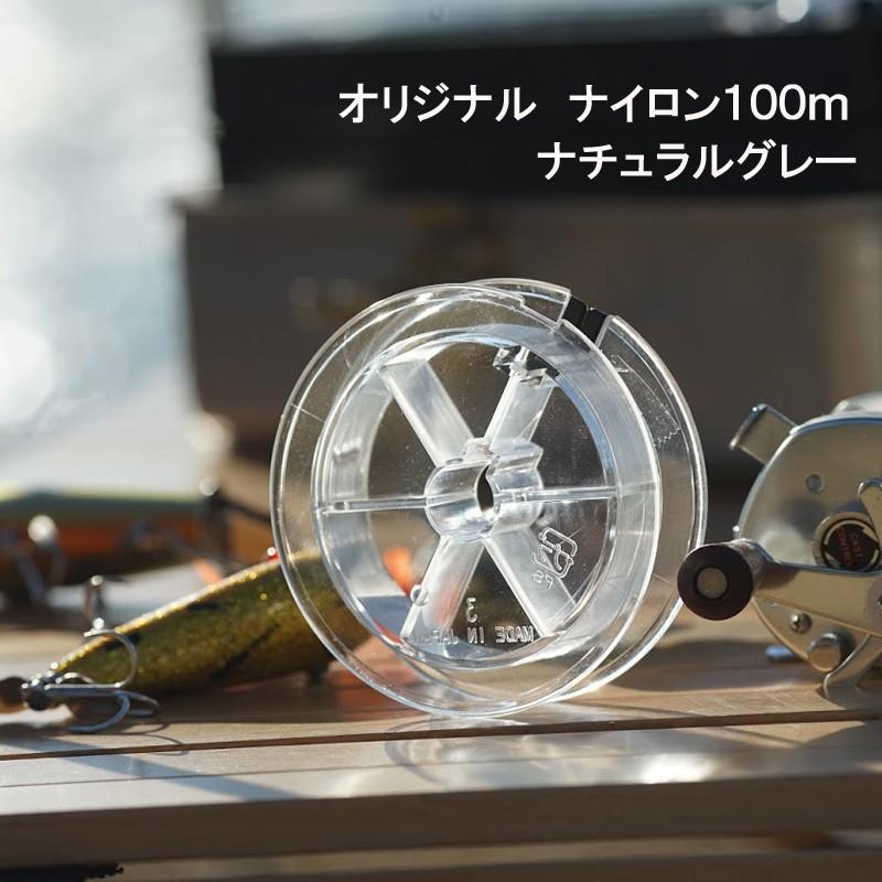 オリジナル ナイロン100m ナチュラルグレー 3lb/0.8号