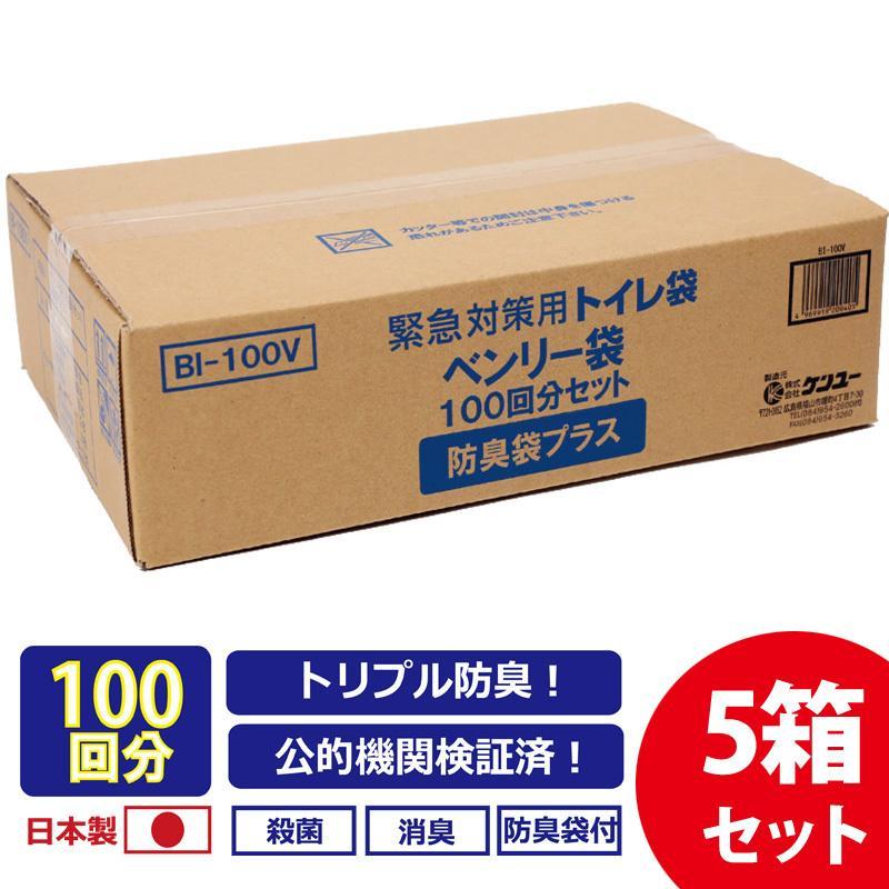 トイレ ケンユー 緊急対策用トイレ袋 ベンリー袋100回分セット 防臭袋プラス×5箱セット 5箱セット