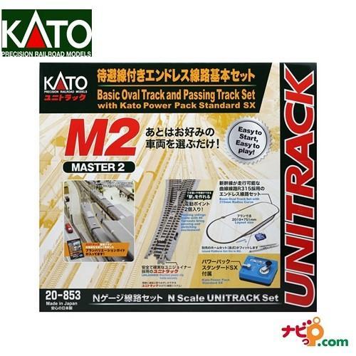KATO Nゲージ 鉄道模型 M2 待避線付エンドレス線路基本セット マスター2 20-853