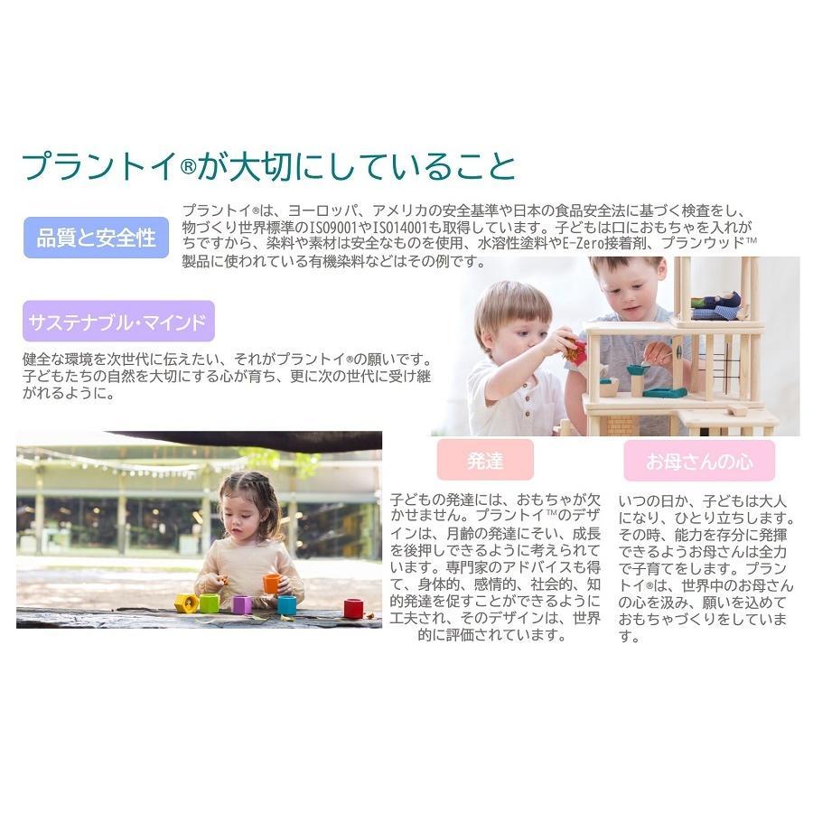 プラントイ PLANTOYS ファンタジーブロック 5696 木のおもちゃ 知育玩具 積み木 navi-p-com-online 06