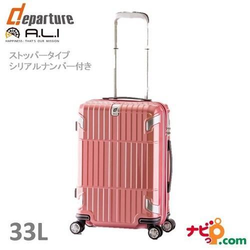 新発売 A.L.I アジアラゲージ ストッパータイプ スーツケース 機内持ち込み 可 departure (33L) HD-502S-22-PK シャイニングハニーピンク 【】, 質Shop 天満屋 0820acbf