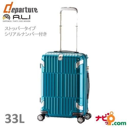 A.L.I アジアラゲージ ストッパータイプ スーツケース 機内持ち込み 可 departure (33L) HD-502S-22-TBL シャイニングターコイズブルー 【代引不可】