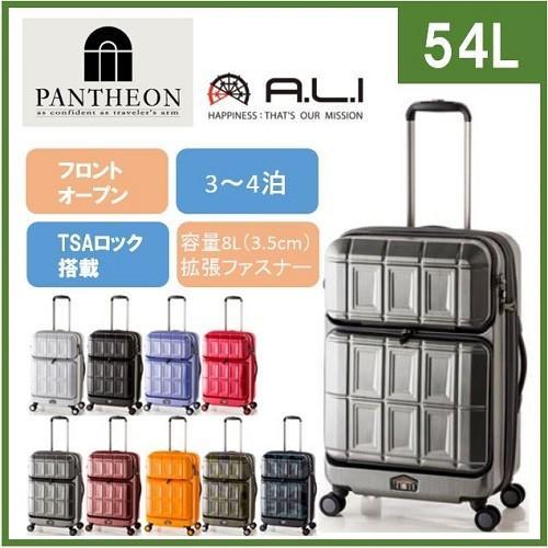 A.L.I アジアラゲージ フロントオープン スーツケース パンテオン PANTHEON キャリーバッグ (54L) PTS-6006-MBBK マットブラッシュブラック 【代引不可】