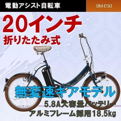 スイスイ 電動自転車 20インチ・折りたたみ式・変速ギア無し・5.8A大容量バッテリー・アルミフレーム採用18.5kg 電動アシスト自転車 BM-E50 navibank