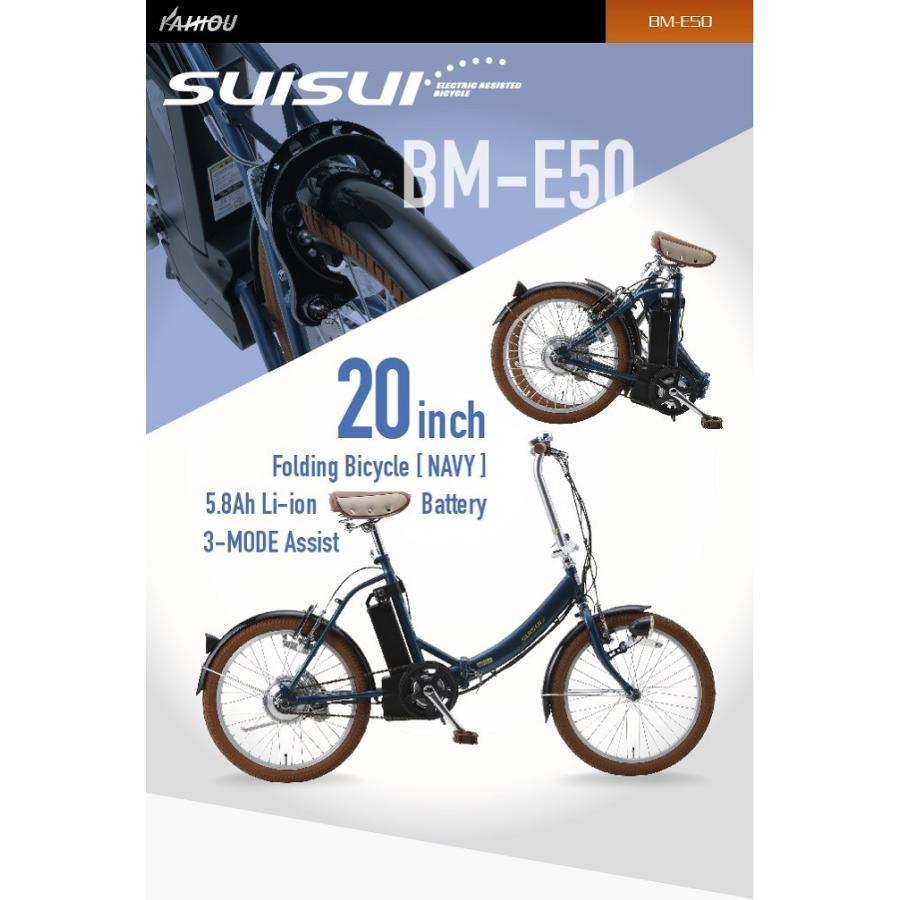スイスイ 電動自転車 20インチ・折りたたみ式・変速ギア無し・5.8A大容量バッテリー・アルミフレーム採用18.5kg 電動アシスト自転車 BM-E50 navibank 05