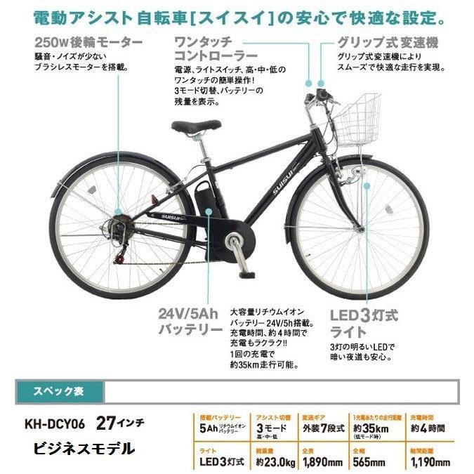 スイスイ 電動自転車 27インチ・ビジネスモデル・7段変速ギア搭載・大容量リチウムイオンバッテリー 電動アシスト自転車 KH-DCY06 navibank 02