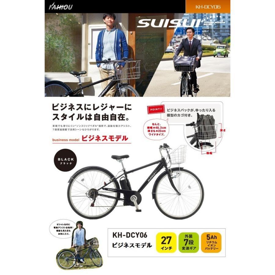 スイスイ 電動自転車 27インチ・ビジネスモデル・7段変速ギア搭載・大容量リチウムイオンバッテリー 電動アシスト自転車 KH-DCY06 navibank 03