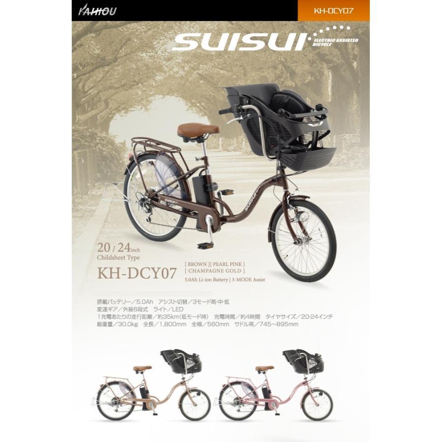 スイスイ 電動自転車 前20・後24インチ・チャイルドシートモデル・6段変速ギア搭載・大容量リチウムイオンバッテリー 電動アシスト自転車 KH-DCY07-CH|navibank|02