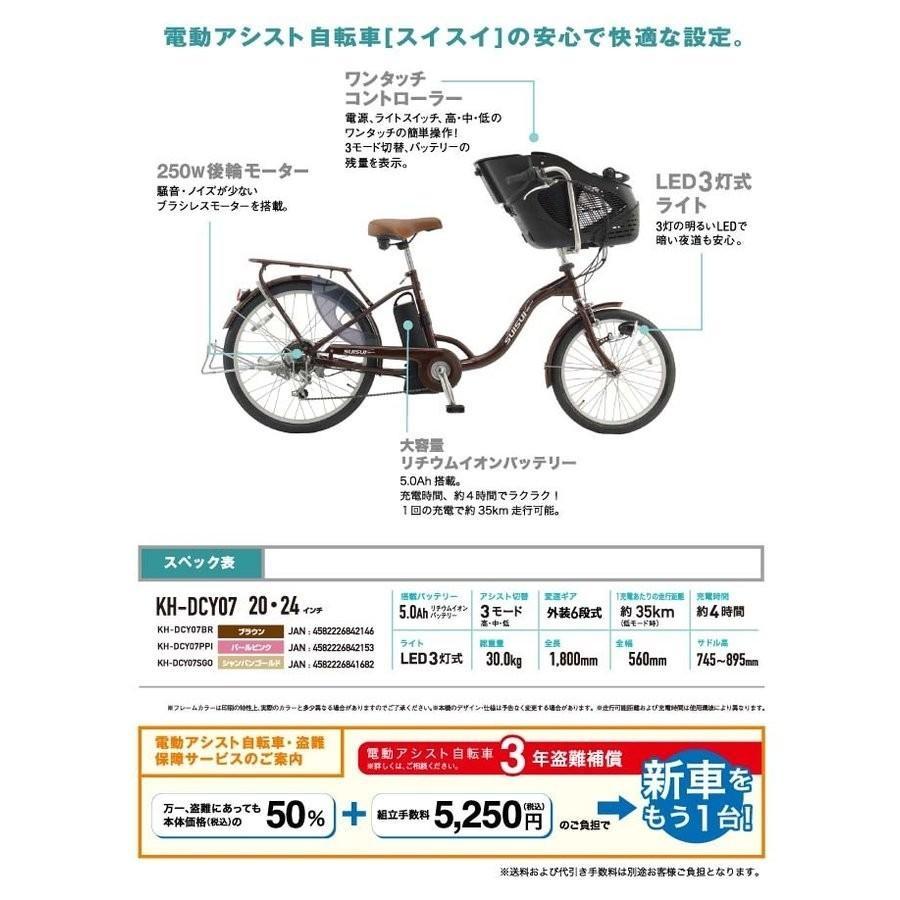 スイスイ 電動自転車 前20・後24インチ・チャイルドシートモデル・6段変速ギア搭載・大容量リチウムイオンバッテリー 電動アシスト自転車 KH-DCY07-CH|navibank|09