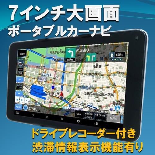 MOMOTARO ポータブルカーナビ ドライブレコーダー付き&渋滞情報表示機能有り 7インチAndroidタブレット MM-NAVI1000|navibank
