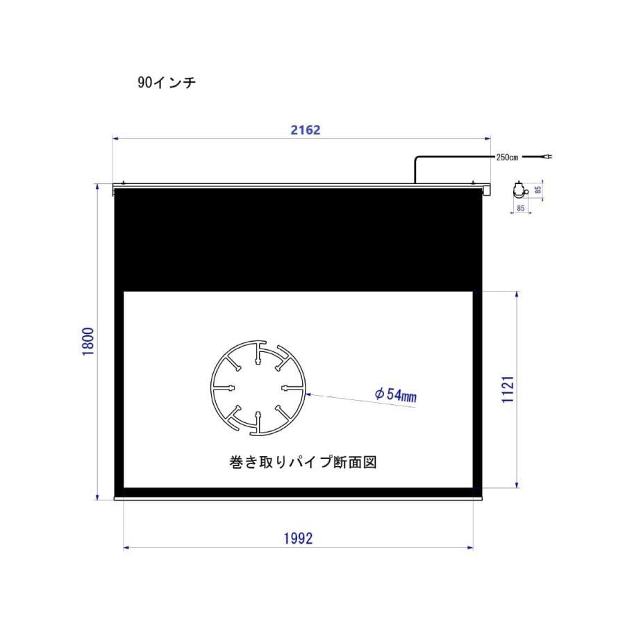 電動サウンドスクリーン90インチ|navio-hometheater