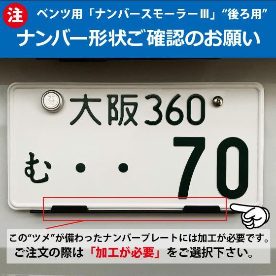 どうにも出来ないナンバープレートを 25%小さくし スタイリッシュに「ナンバースモーラーIII」ピアノブラック。新発想のナンバーフレームです。#635400#|naviokun|11