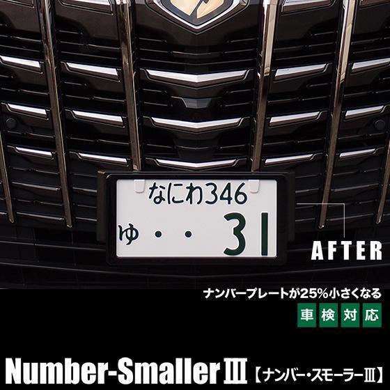 どうにも出来ないナンバープレートを 25%小さくし スタイリッシュに「ナンバースモーラーIII」ピアノブラック。新発想のナンバーフレームです。#635400#|naviokun|03