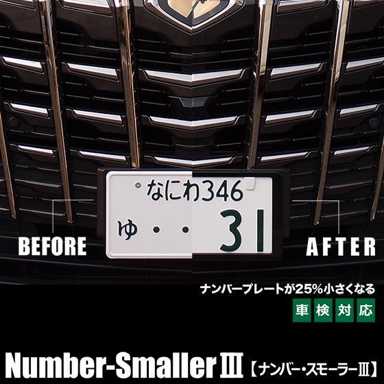 どうにも出来ないナンバープレートを 25%小さくし スタイリッシュに「ナンバースモーラーIII」ピアノブラック。新発想のナンバーフレームです。#635400#|naviokun|04