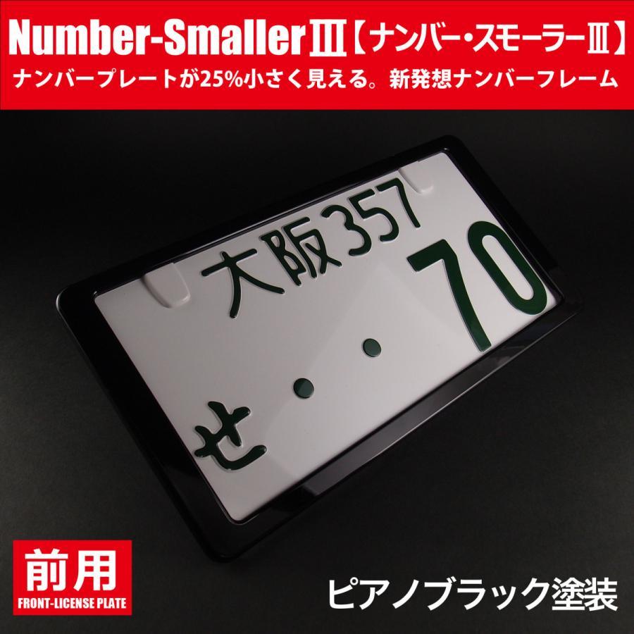 どうにも出来ないナンバープレートを 25%小さくし スタイリッシュに「ナンバースモーラーIII」ピアノブラック。新発想のナンバーフレームです。#635400#|naviokun|05