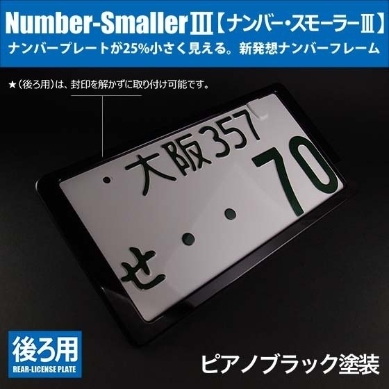 どうにも出来ないナンバープレートを 25%小さくし スタイリッシュに「ナンバースモーラーIII」ピアノブラック。新発想のナンバーフレームです。#635400#|naviokun|06